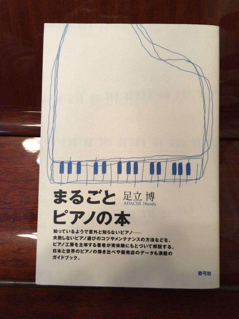 ピアノの本