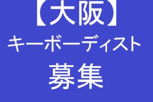 大阪キーボーディスト募集