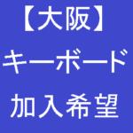 大阪キーボード加入希望