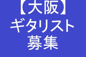大阪ギタリスト募集