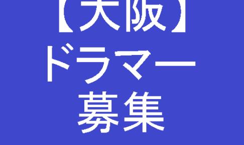 大阪ドラマー募集