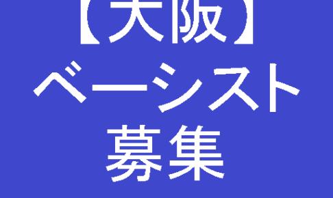 大阪ベーシスト募集