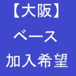 大阪ベース加入希望