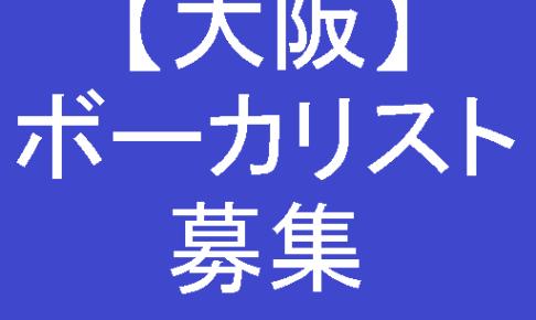 大阪ボーカリスト募集