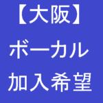 大阪ボーカル加入希望