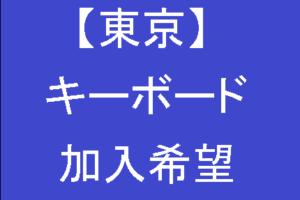 東京キーボード加入希望
