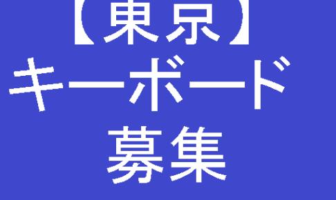 東京キーボード募集