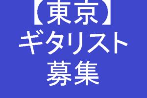東京ギタリスト募集
