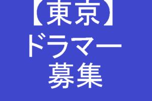 東京ドラマー募集