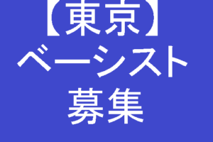 東京ベーシスト募集
