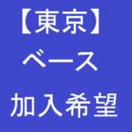 東京ベース加入希望