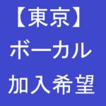 東京ボーカル加入希望