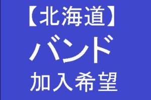 北海道加入希望