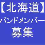 北海道メンバー募集