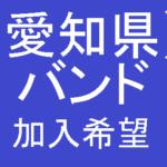 愛知県バンド加入希望