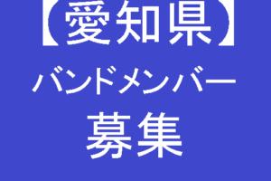 愛知県メンバー募集