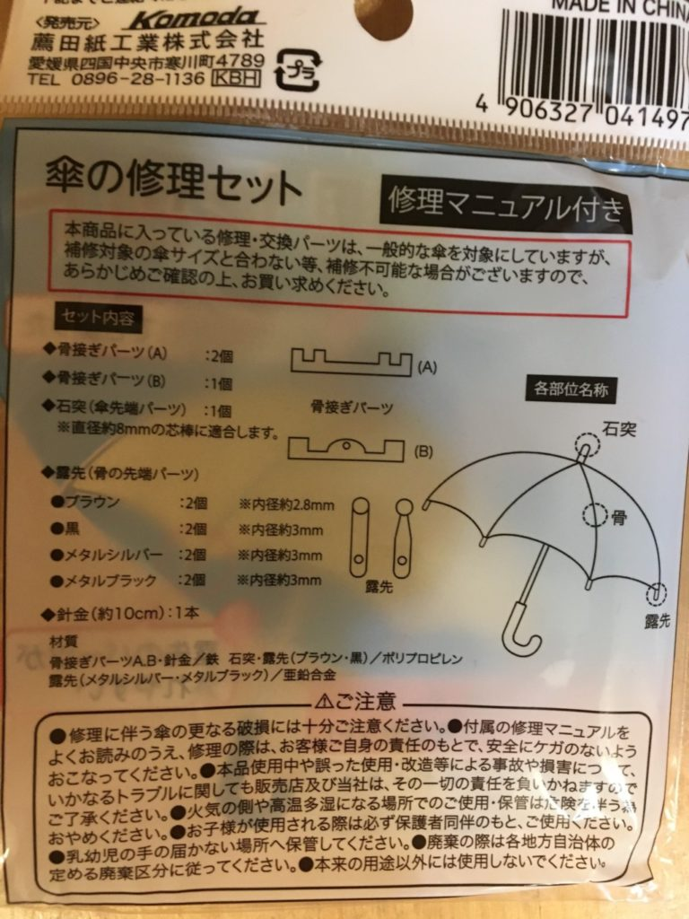 Umbrella-repair-explanation