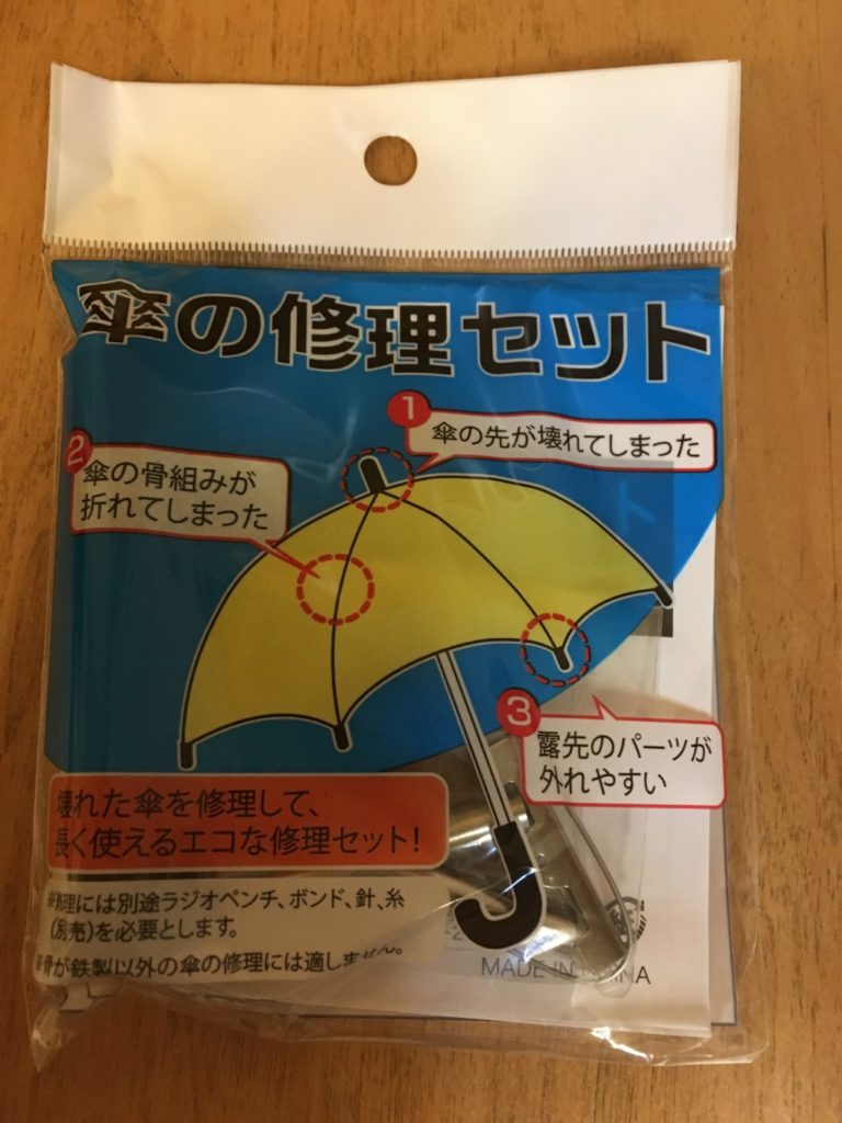 Umbrella-repair-set