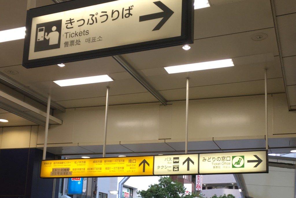 South exit