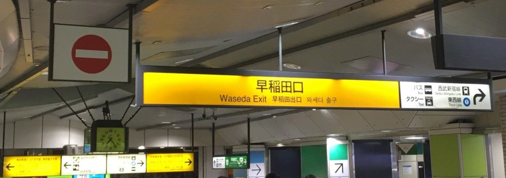 wasedaguchi