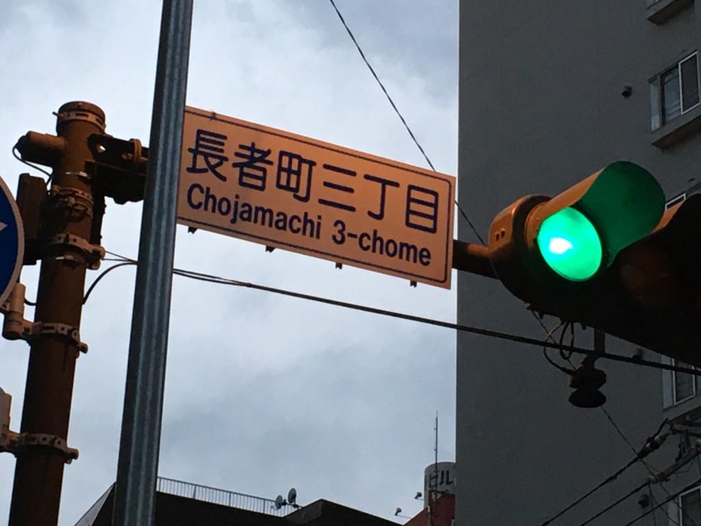 chojamachi3