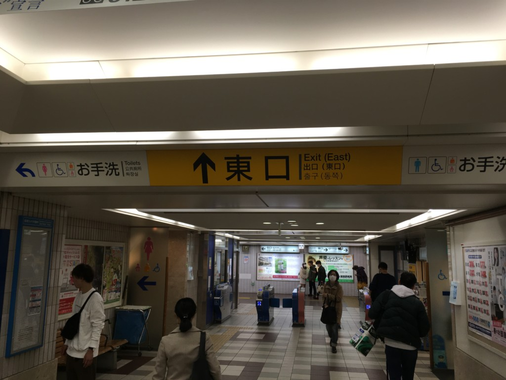 East exit