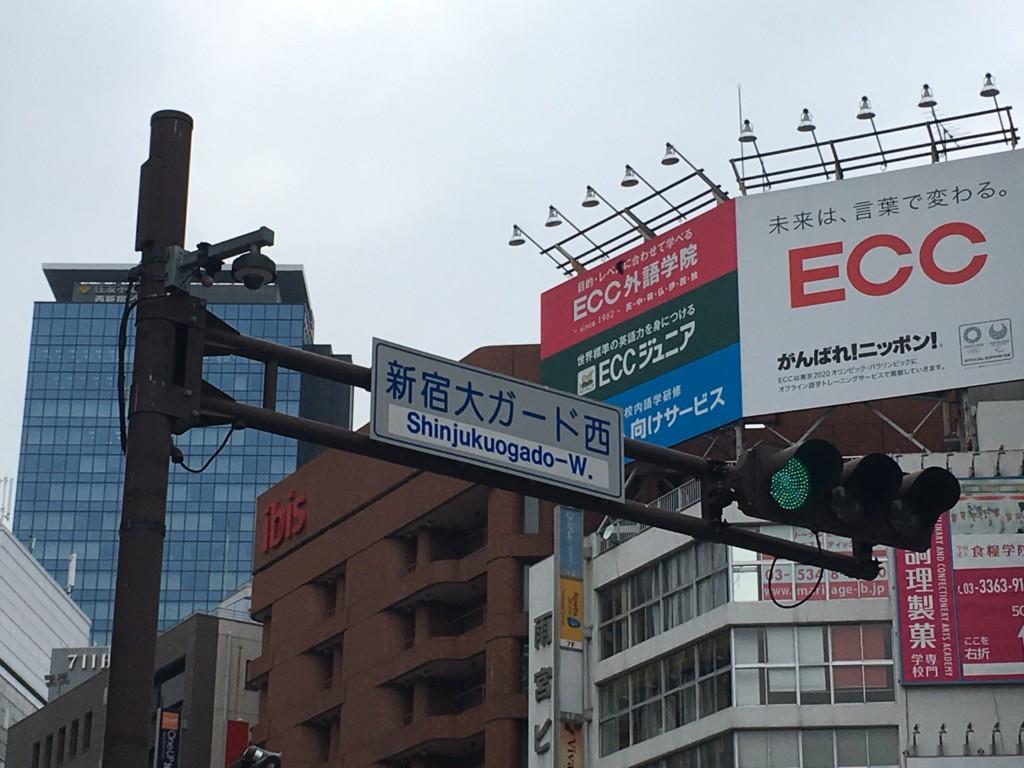 Shinjuku large guard west