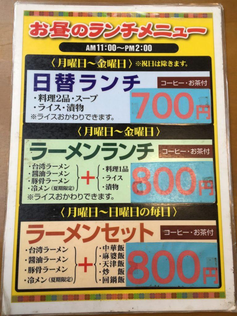 Lunch menu1