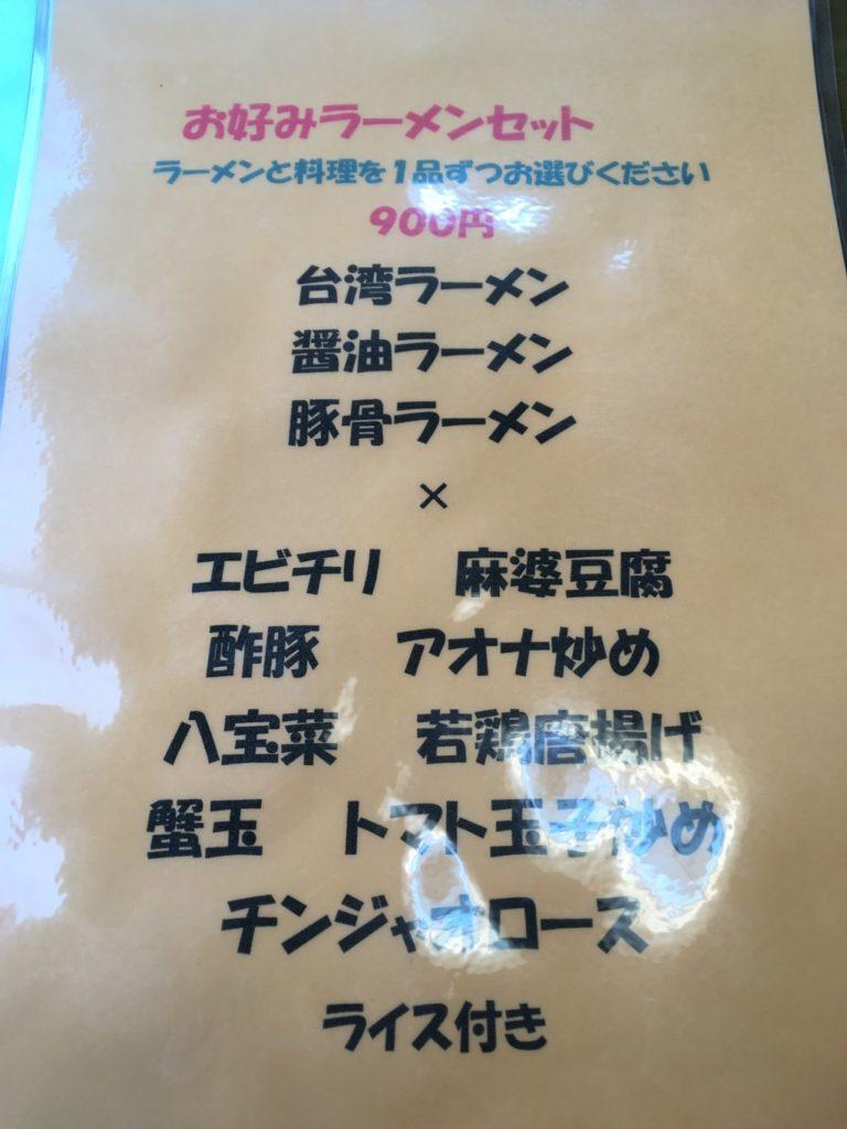 Lunch menu3