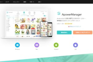 ApowerManager1
