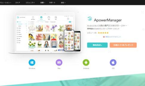 ApowerManager1