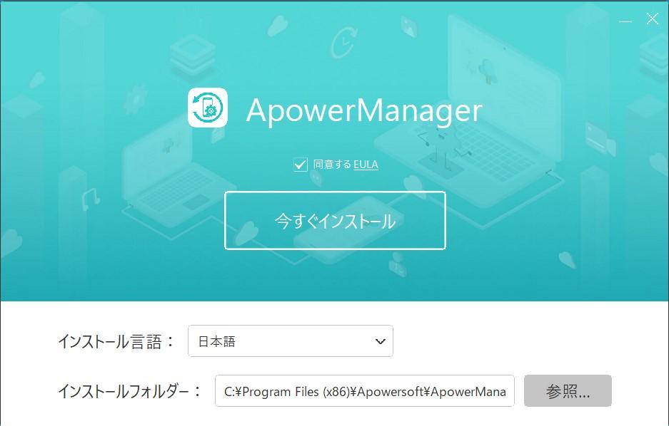 ApowerManager3