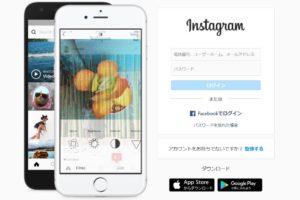 instagram8