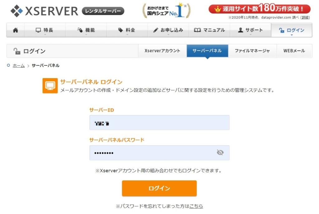xserverbackup1