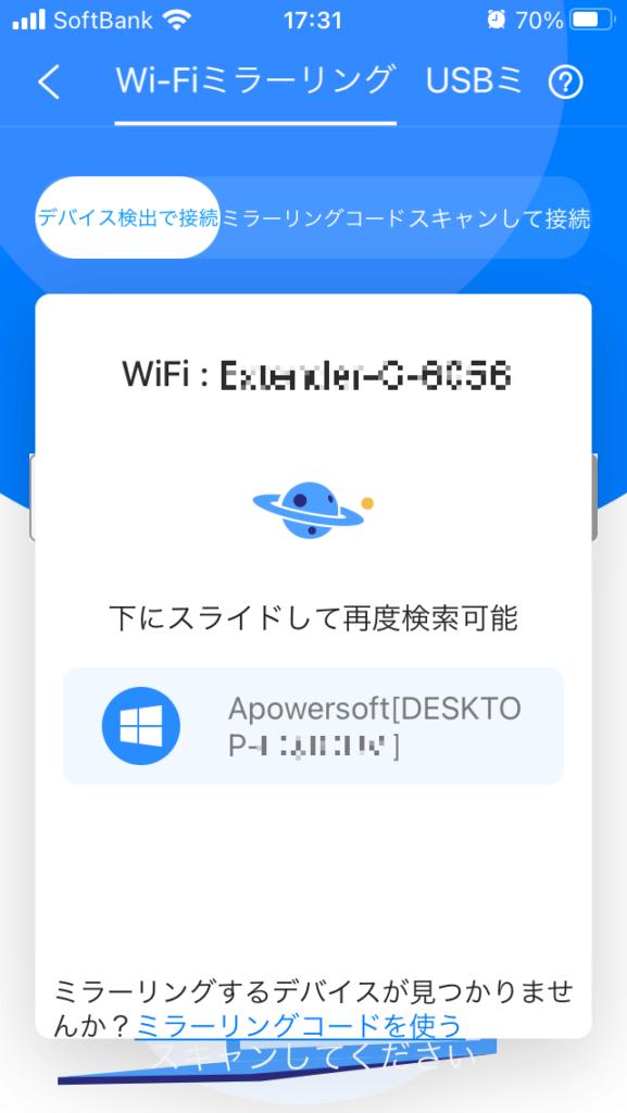 ApowerMirror21-3