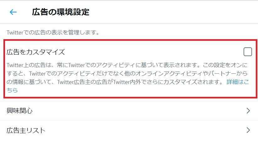 Twitter ads7