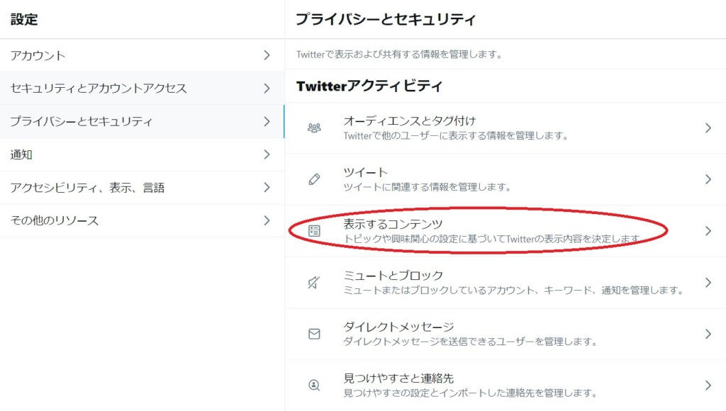 Twitter ads9