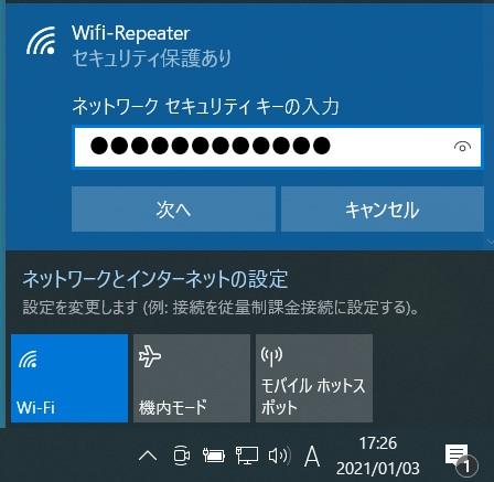 repeater15