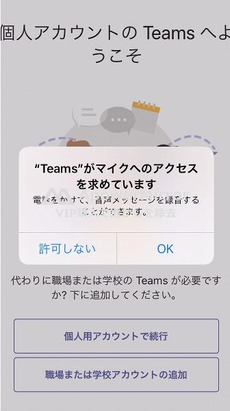 teams-ios10