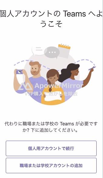 teams-ios11