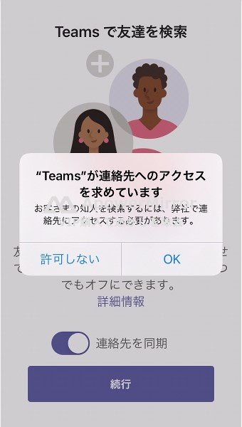 teams-ios14