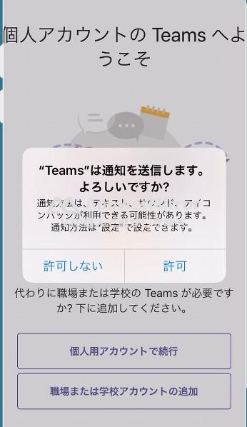 teams-ios9
