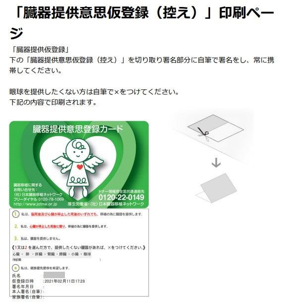 Organ donation15