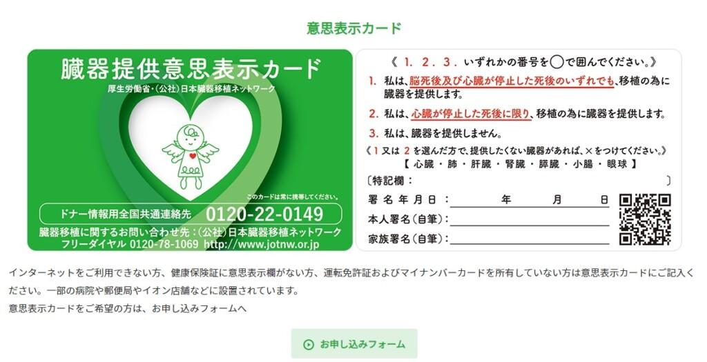 Organ donation18
