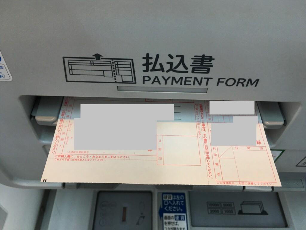postal-atm10