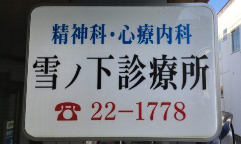 yukinoshita3