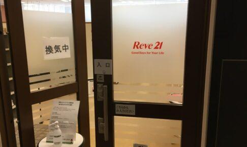 reve21-5