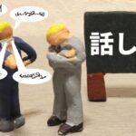 how-to-speak