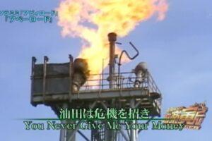 油田は危機を招き