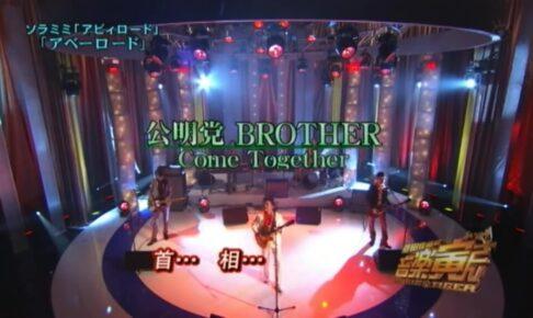 公明党BROTHER